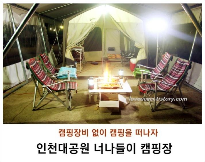 인천 너나들이 캠핑장