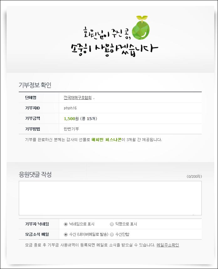 해피빈 세월호 기부