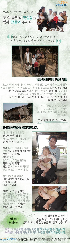라오스 빈곤가정아동 치료비가 시급합니다. 긴급긴급!!