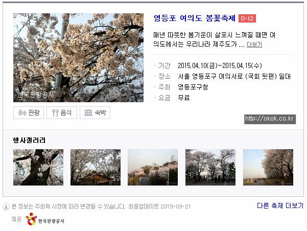 2015년 여의도 벚꽃축제