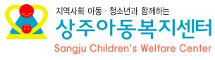 상주아동복지센터_logo