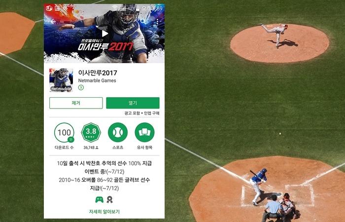 사진: 이사만루 2017의 공략을 위한 첫번째 단계, 게임 설치이다. 앱스토어에서 넷마블의 게임을 다운받으면 된다. 설치는 무료이만 게임 중 결재로 현금지출이 있을 수 있다는 것을 알아둔다. [이사만루에서 중요한 골드, 다이아]