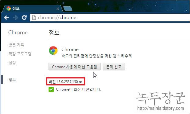 구글 크롬 농협인터넷 뱅킹 사용하는 방법
