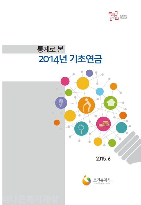 통계로 본 2014년 기초연금_표지