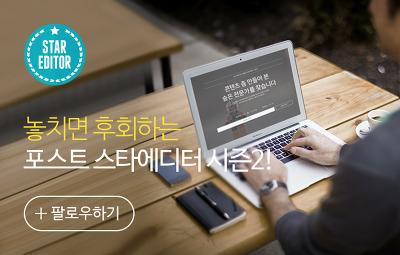 네이버 스타에디터 2기