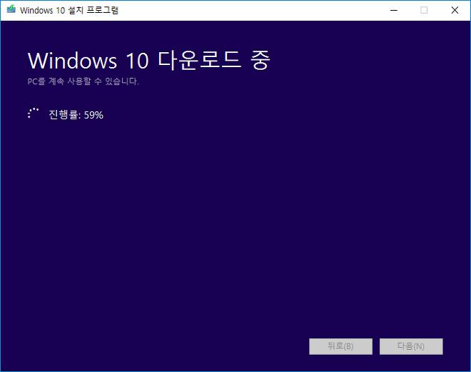 윈도우즈 10 부팅 USB 만들기