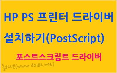 HP PS 프린터 드라이버 설치하기(PostScript Printer)