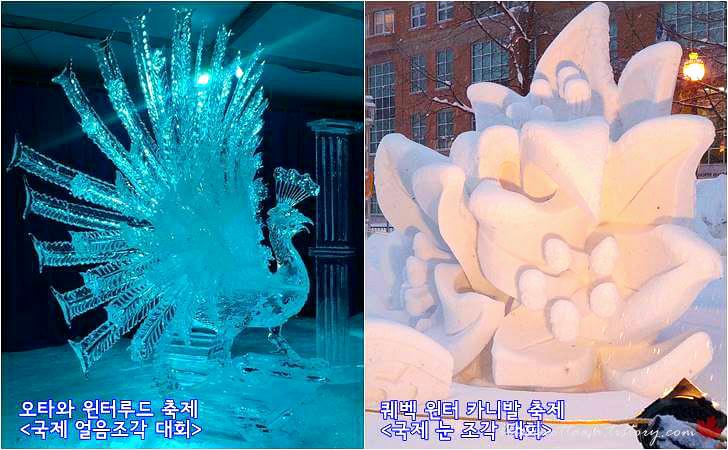 캐나다 겨울 축제 이벤트입니다