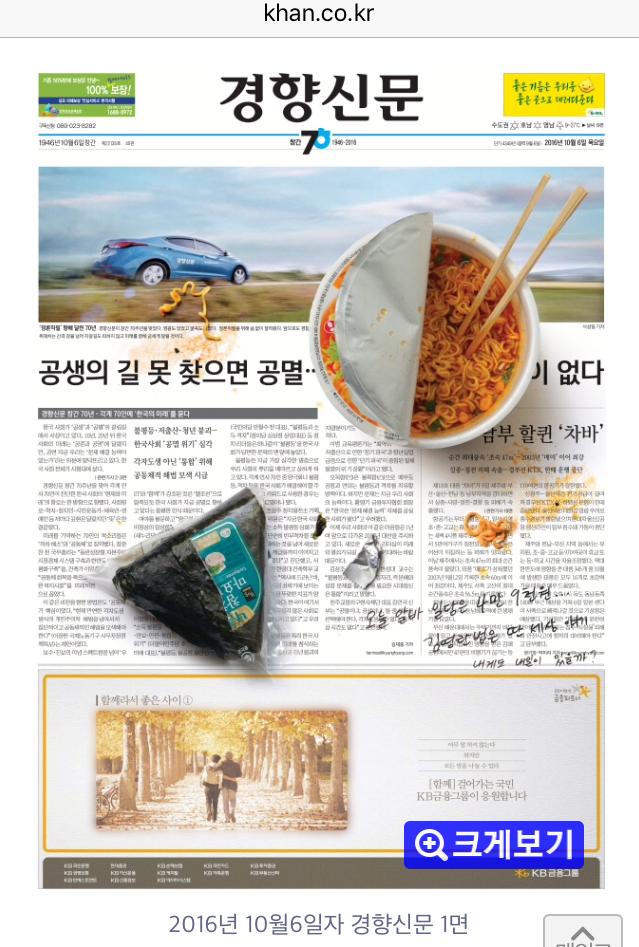 경향신문 70주년 1면, 광고천재 이제석