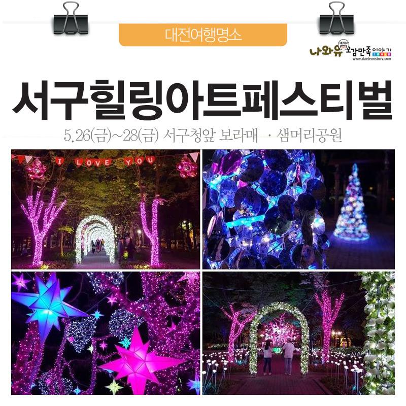 2017 대전서구힐링아트페스티벌,