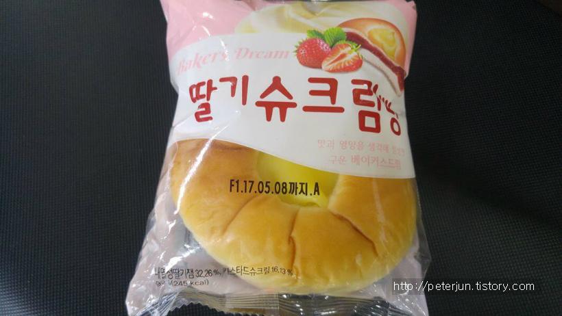 딸기슈크림빵