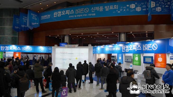 한컴 오피스 네오(NEO) 신제품 발표회