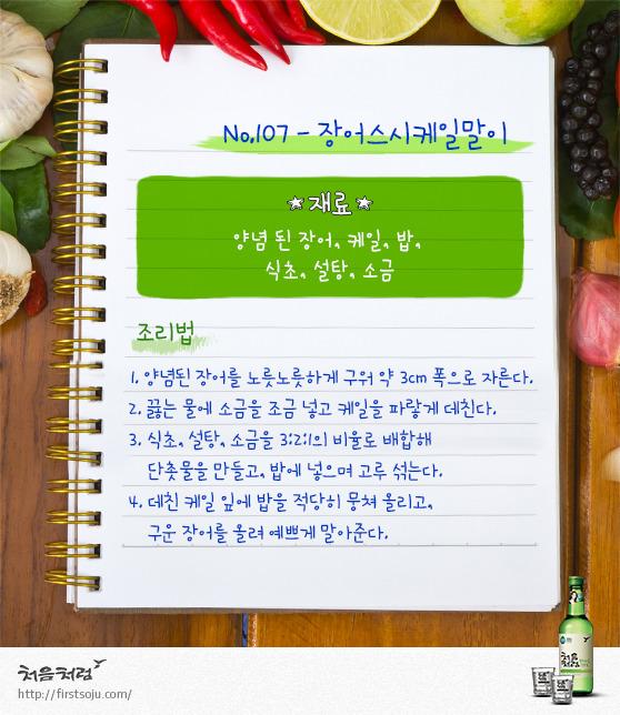 초밥 재료