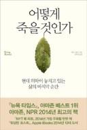 인생필독서 '어떻게 죽을 것인가'를 읽고_ 장종희