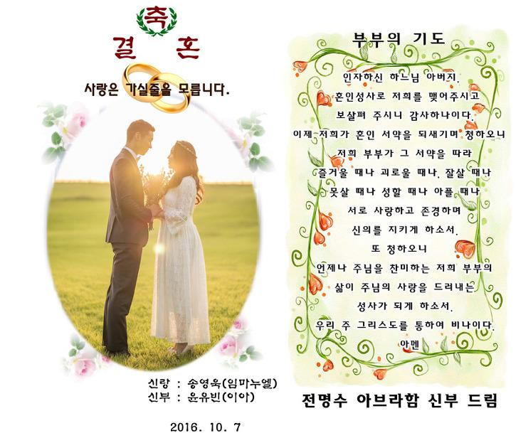 증평성당 결혼 양초 초안