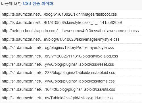 CSS 전송 최적화