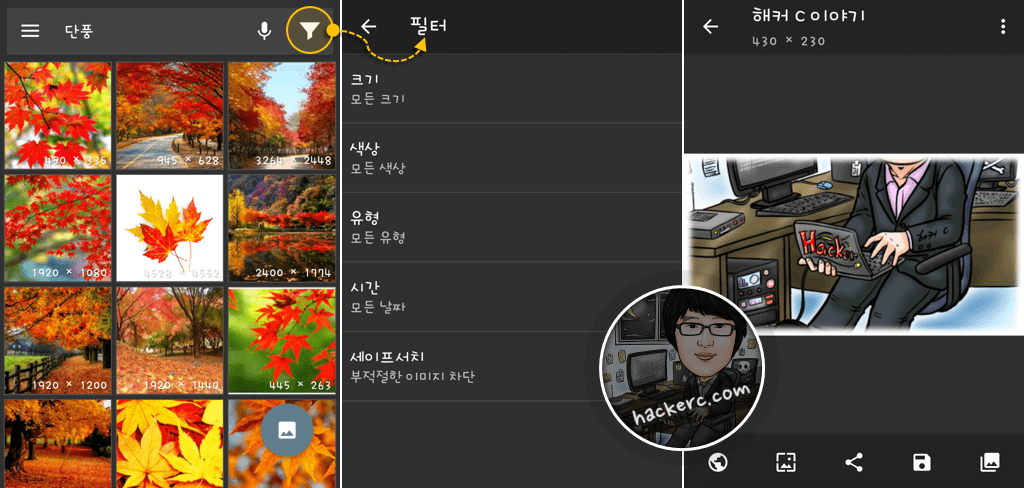 PictPicks for Android - Google(구글) 이미지, 사진 검색 앱(어플)