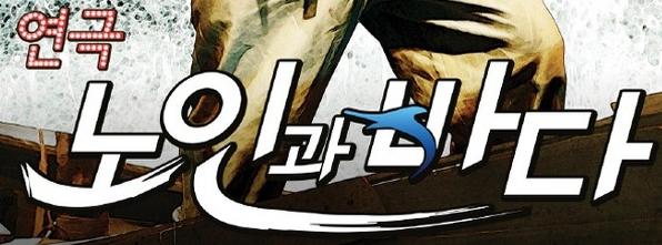 [이벤트 - 공연] 노인과바다(무료공연)