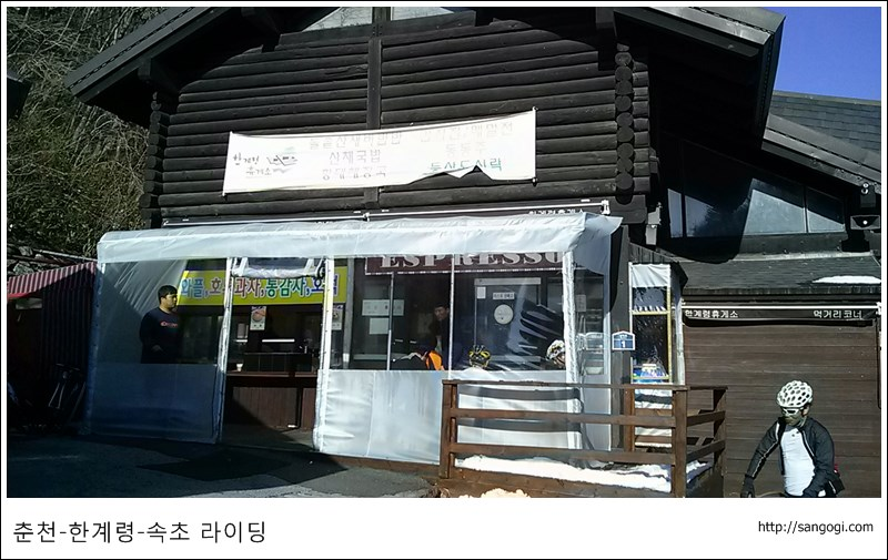휴게소에서 따뜻한 커피 하나 마심~!!