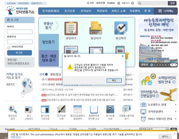 대법원 인터넷등기소