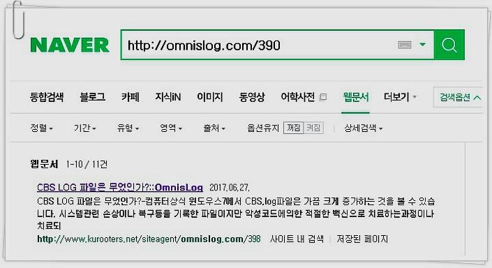 검색 결과 누락 확인 및 해결::OmnisLog