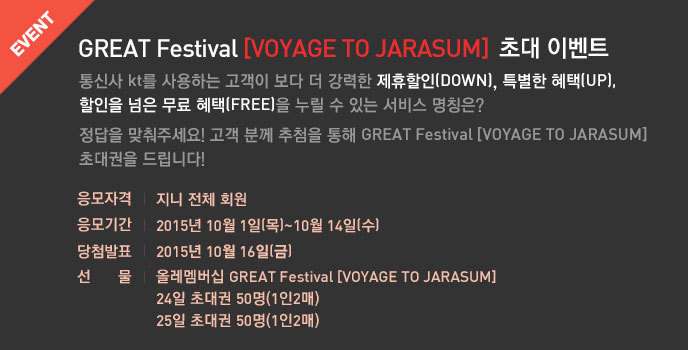 GREAT Festival VOYAGE TO JARASUM 초대 이벤트 안내