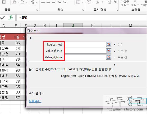 엑셀 Excel 함수 IF 와 AND, OR 를 사용해서 다양하게 표현하는 방법