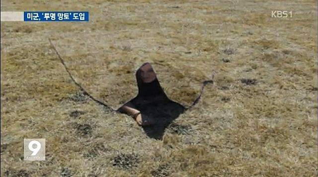 미군이 도입한 투명망토 시연 그래픽 / 출처=KBS