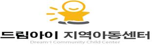 드림아이지역아동센터_logo