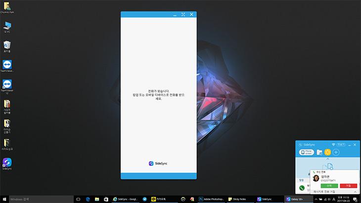 삼성 스마트폰 화면 공유, 데스크탑 공유, SideSync,사용법,IT,IT 인터넷,스마트폰 앱 중에서 모바일에서만 동작하는게 있네요. 그래서 화면을 옮겨 봤습니다. 삼성 스마트폰 화면 노트북 데스크탑 공유 SideSync 사용법을 알려드릴까 합니다. 이미 많은 분들이 쓰고 계실지 모르겠는데요. 삼성 스마트폰 화면은 SideSync 앱을 이용하면 컴퓨터 화면으로 옮겨서 볼 수 가 있습니다. 이렇게 하면 컴퓨터에서 눈을 떼지 못하는 분들도 스마트폰에서 오는 알람등도 쉽게 확인이 가능 합니다. 스마트폰에서만 동작하는 앱도 PC에서 사용이 가능 합니다.