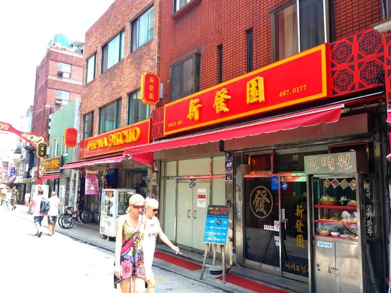 부산 신발원 중국집 만두집