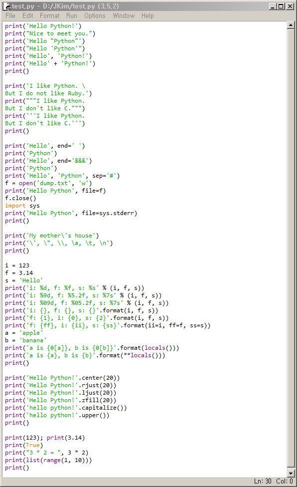 파이썬 print 함수 사용법 정리