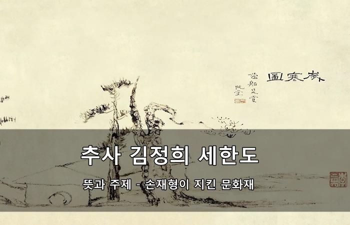 추사 김정희 세한도그림 뜻과 주제 - 손재형이 지킨 문화재