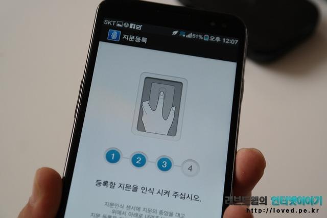 베가 LTE-A 지문 인식 설정