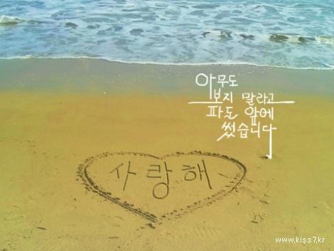 사랑, 하트, 바다, 짝사랑, 해변, 행복, 모래, 파도, 배경, 연인