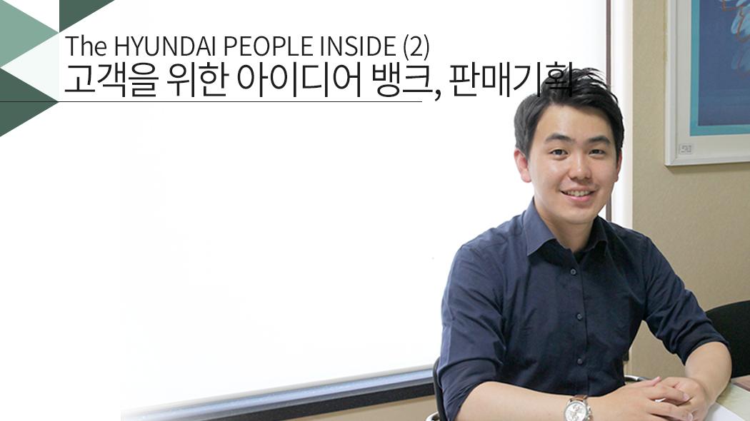[The HYUNDAI PEOPLE INSIDE] (2) 고객을 위한 아이디어 뱅크, 판매기획 ...