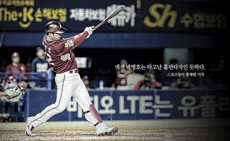 박병호 홈런 비거리 159m 메이저리그