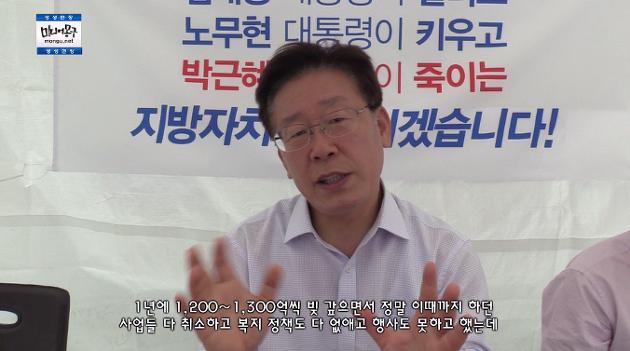 [영상] 이재명 성남시장 단식 이유, 무조건 지지