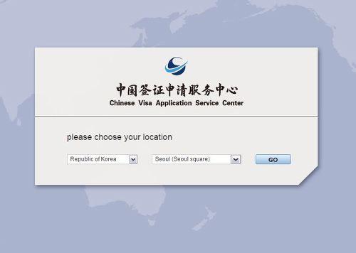 중국 비자 신청 서비스 센터 홈페이지