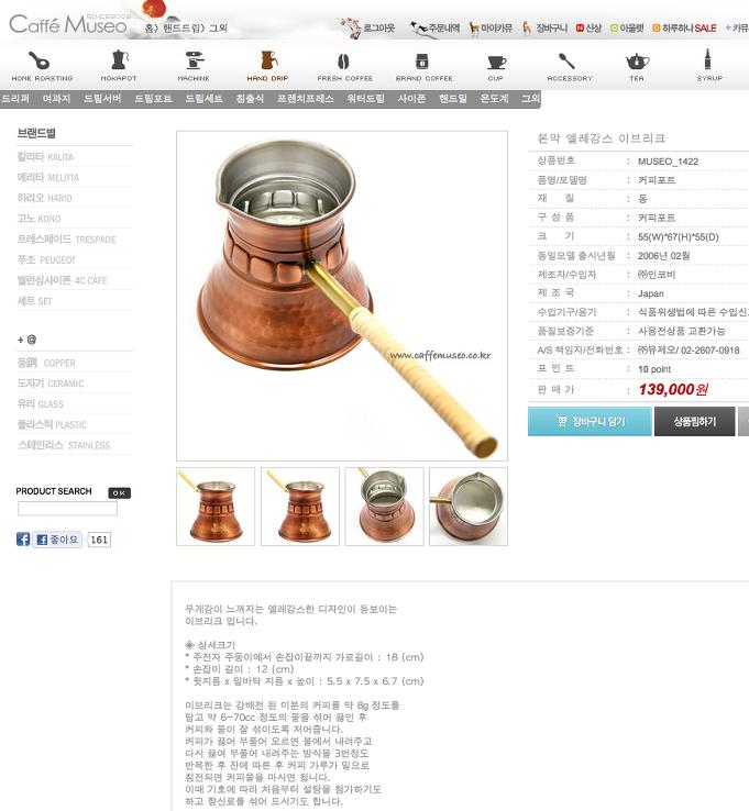 http://www.caffemuseo.co.kr/shop/detail.asp?ca1=machine&pagenum=4&g_num=1422