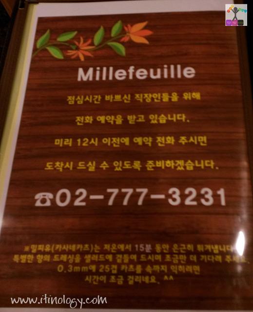 명동 밀피유 millefeuille - 25겹돈까스