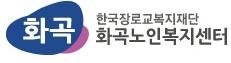 강서구립 화곡노인복지센터_로고