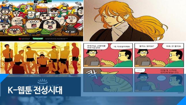 한류 블루칩, K-웹툰 전성시대