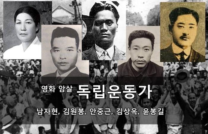암살 실존인물 - 남자현, 김원봉, 안중근, 김상옥, 윤봉길, 염동진, 노덕술