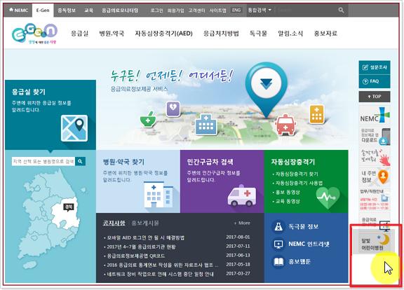 E-Gen 통합홈페이지에 접속을 하면 우측 사이드 하단에 별빛어린이병원 메뉴를 클릭하세요