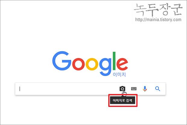 구글 이미지 검색으로 사진 이미지 출처나 장소, 정보 찾는 방법