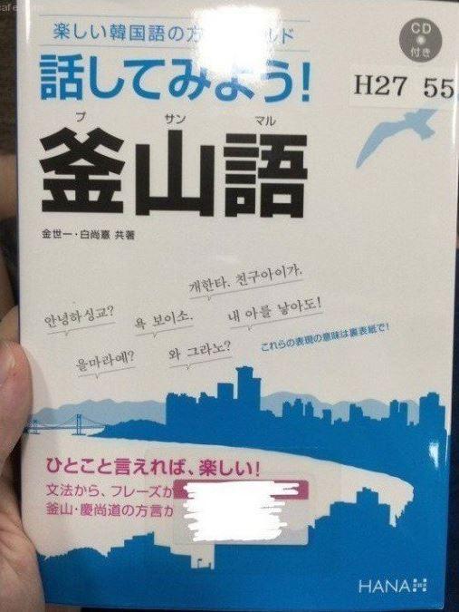 부산어 책