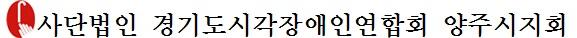(사)경기도시각장애인연합회 양주시지회_logo