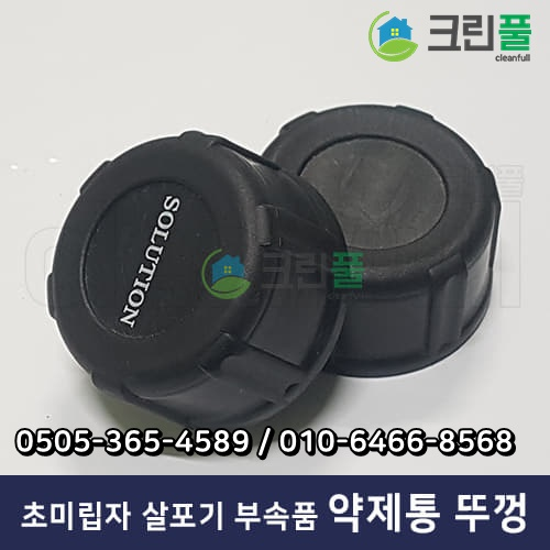 약제뚜껑 마개 / 포그s 포그30 포그50 하이포그 부속품 부자재 A/S 약품 약제탱크 약제통 캡 약통캡