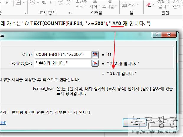 엑셀 Excel 함수 TEXT를 이용해서 수식의 결과와 텍스트를 함께 표시하는 방법